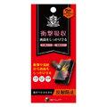 iPhoneX用衝撃吸収AGフィルム